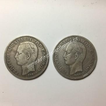 5 Drachmas 1875 and 1876