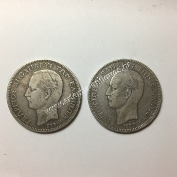 5 Δραχμές 1875 και 1876