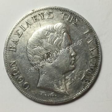 5 Drachmas 1833 A