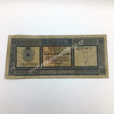 1 Libyan Pound 1963