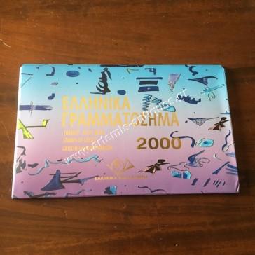 ΕΛΛΗΝΙΚΑ ΓΡΑΜΜΑΤΟΣΗΜΑ 2000 Λεύκωμα ΕΛΤΑ