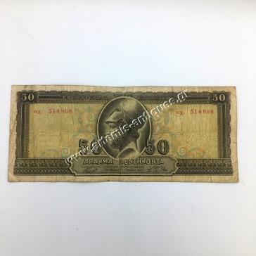 50 Δραχμές 1955