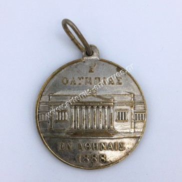 Δ' ΟΛΥΜΠΙΑΣ ΕΝ ΑΘΗΝΑΙΣ 1888