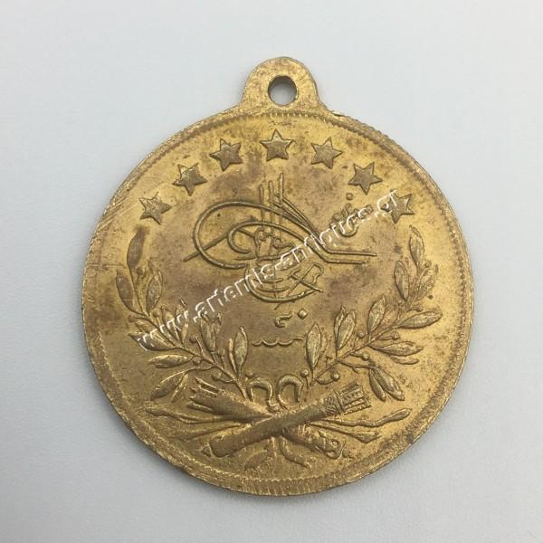 Πατριωτικό Μετάλλιο 1293/1876 Αμπντούλ Αζίζ Οθωμανική Αυστοκρατορία