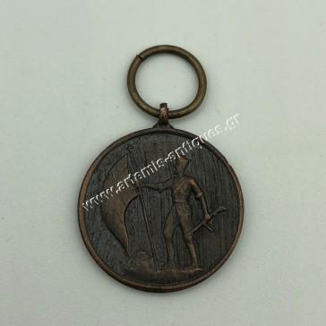 Εθνική Αντίστασις 1941-45 Μινιατούρα Μετάλλιο
