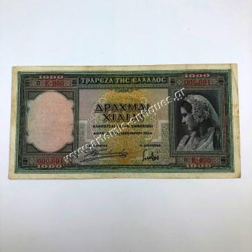 1000 Δραχμές 1939 Χαμηλός Αριθμός Σειράς