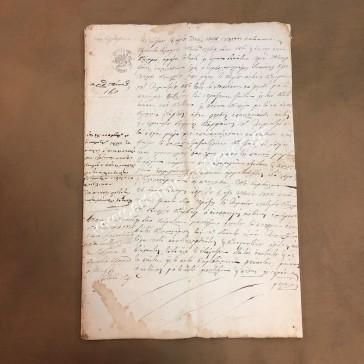 Ιόνιοι Νήσοι 'Εγγραφο 1844