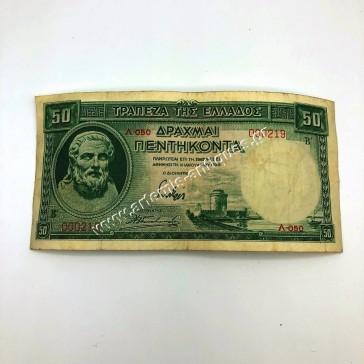 50 Δραχμές 1939 Χαμηλός Σειριακός Αριθμός