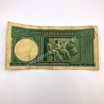 50 Drachmas 1939 Low Serial Number