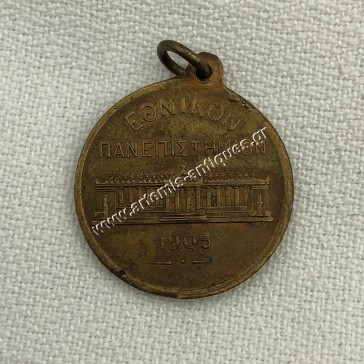 National University  1905 - Independence of Greece 1821 Medal
