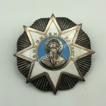 Silver Star of The Order of Saint Ivan ( John ) Rilski Bulgaria