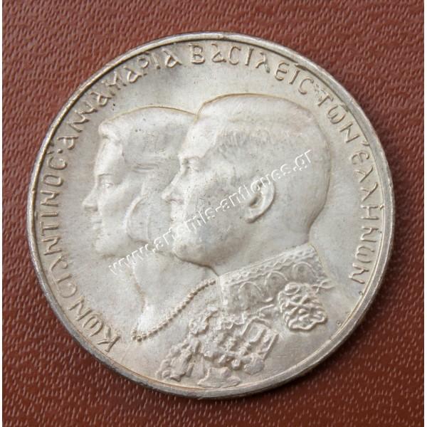 30 Drachmas 1964 small silver coin