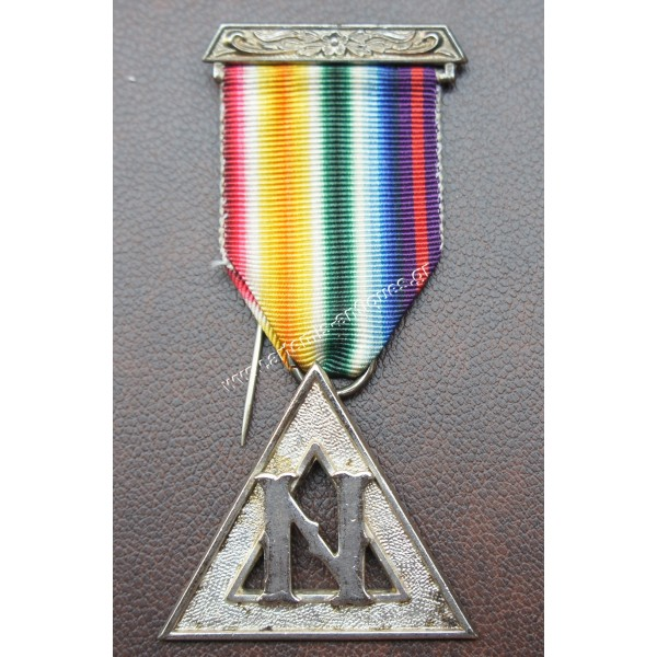 Μασονικό Μετάλλιο με τριγωνικό σχήμα