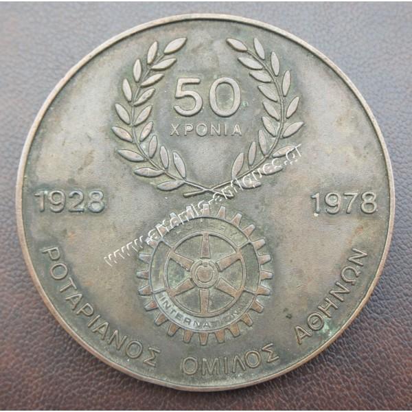 Rotary International 50 years