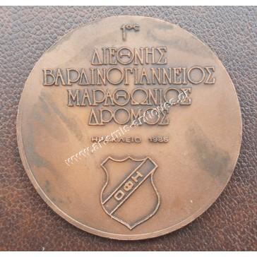 Α' Διεθνης Βαρδινογιάννειος Μαραθώνιος Δρόμος