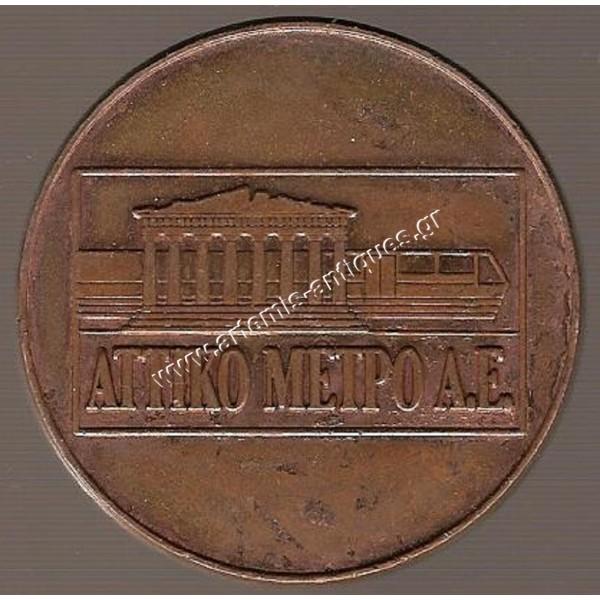 Αττικό Μετρό Α.Ε. - Αναμνηστικό Μετάλλιο