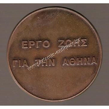 Attico Metro Company SA - Bronze Medal