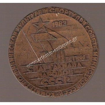 Μετάλλιο VIII Θερινοί Αγώνες ΕΣΣΔ 1983