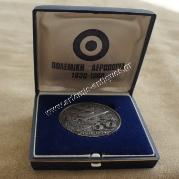 Military Medal for 50 years Hellenic Airforce