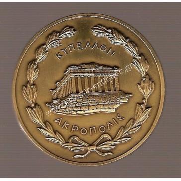 Ελληνική Ομοσπονδία Πυγμαχίας - Κύπελλον Ακρόπολις
