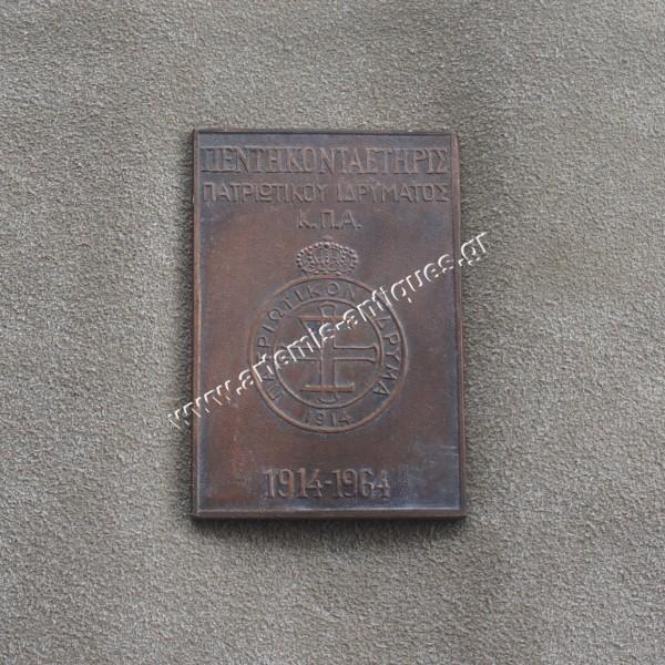 Πατριωτικό Ίδρυμα 1914-1964