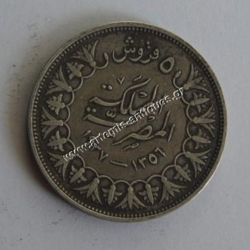5 Piastres 1937 Farouk