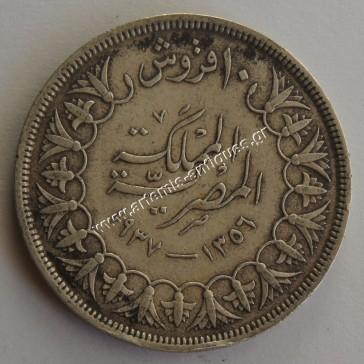 10 Piastres 1937 Farouk