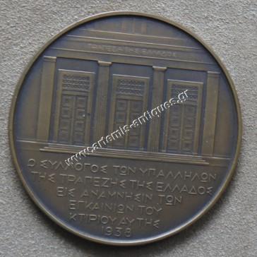 Εμμ.Τσουδερός της Τραπέζης της Ελλάδος 1938