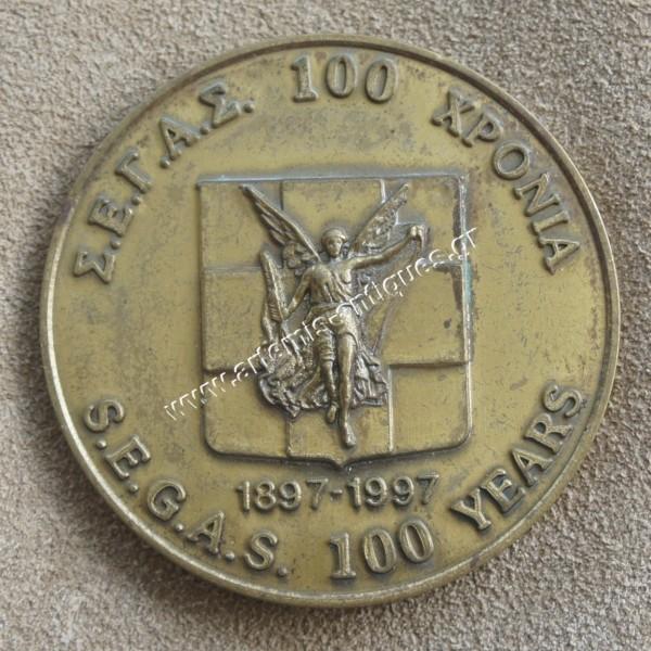 Σ.Ε.Γ.Α.Σ 100 ΧΡΟΝΙΑ 1897-1997