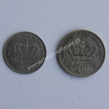 20 and 50 Lepta 1874