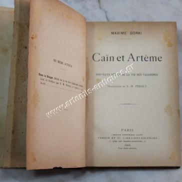 Cain et Arteme,  nouveaux recits de la vie des vagabonds