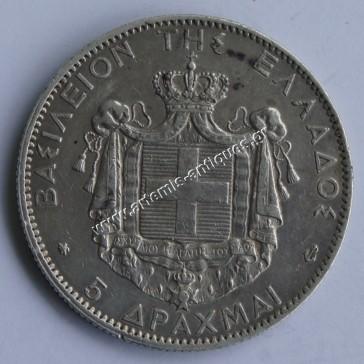 5 Drachmas 1876 King George A'