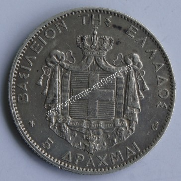 5 Δραχμές 1876 Βασιλιάς Γεώργιος Α'