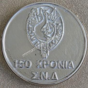 150 Χρόνια Σ.Ν.Δ 1845-1995