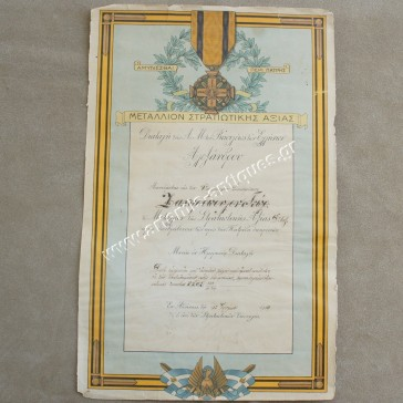 Απονομή Μεταλλίου Στρατιωτικής Αξίας 1919