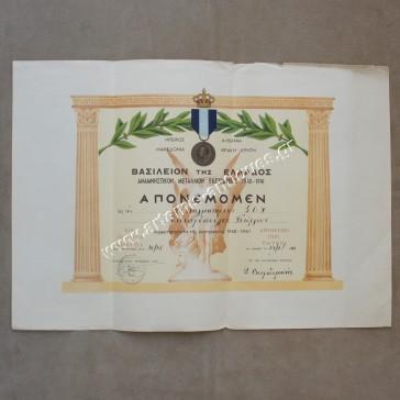 Απονομή Αναμνηστικού Μεταλλίου Εκστρατείας 1940-1941