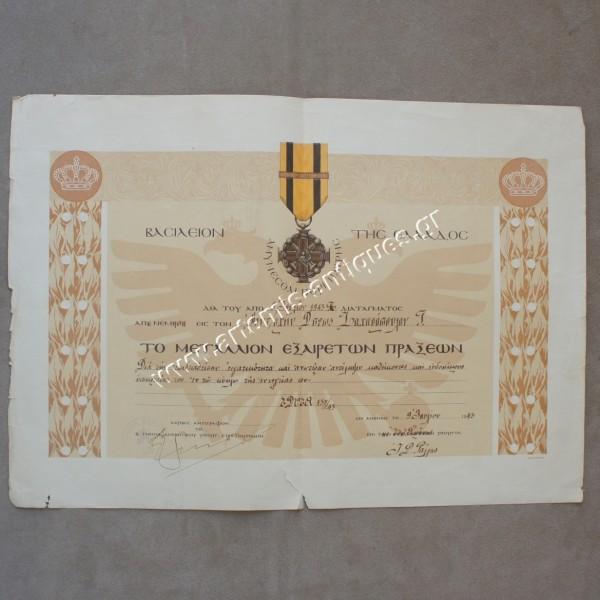 Απονομή Μεταλλίου Εξαίρετων Πράξεων 1943