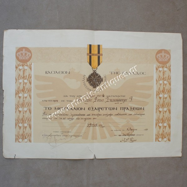 Award of Greek Medal for Outstanding Acts 1943