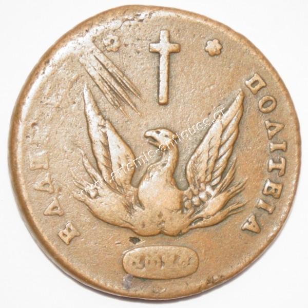 10 Lepta 1831 ERROR