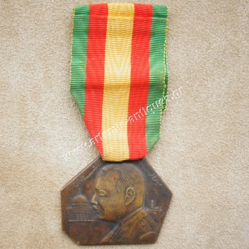 The Palestine Medal