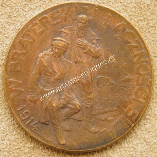 Russian Medal 1914