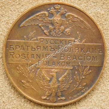 Ρώσικο Μετάλλιο 1914