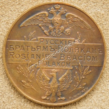 Russian Medal 1914
