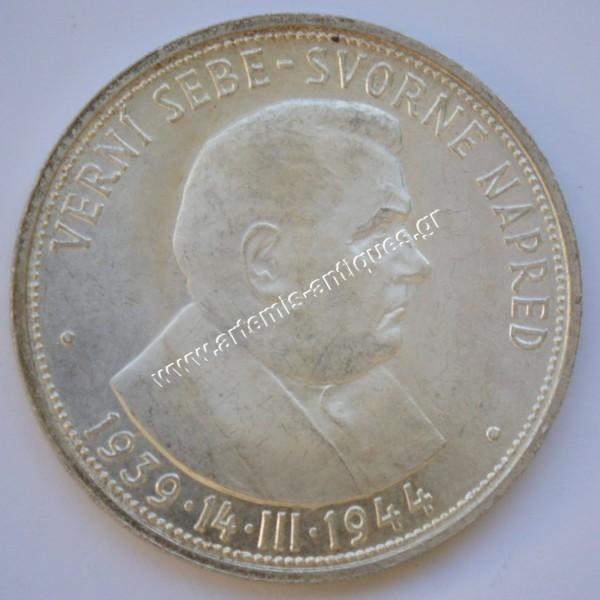 50 Κορώνες 1944 Σλοβακία