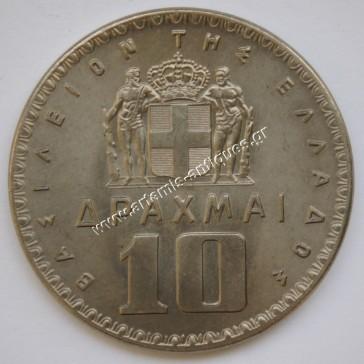 10 Drachmas 1965