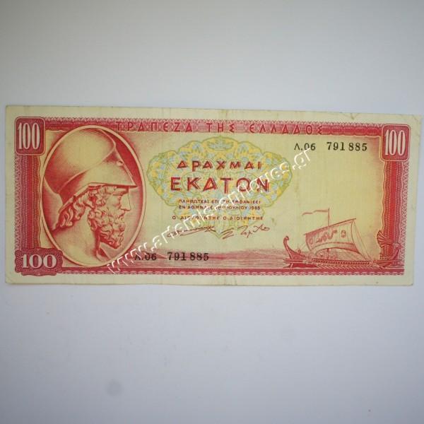 100 Δραχμές 1955