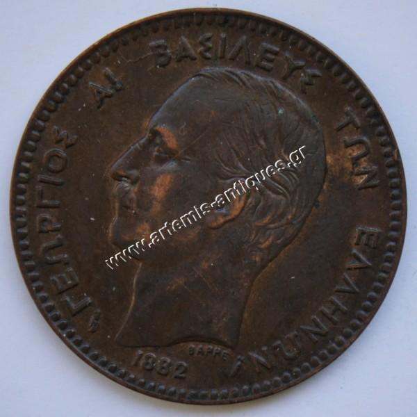 10 Lepta 1882