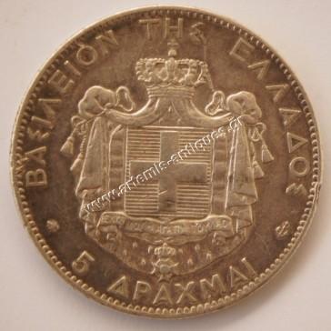 5 Drachmas 1875