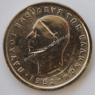 2 Drachmas 1962 Error