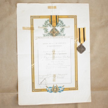 Military Merit Medal with Award